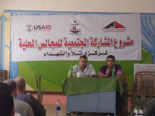 First Community participation sessions  - Unit Saft Jaddam