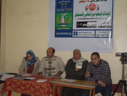 Jan 25 - Local units between the past and the future - Abu class - the martyrs