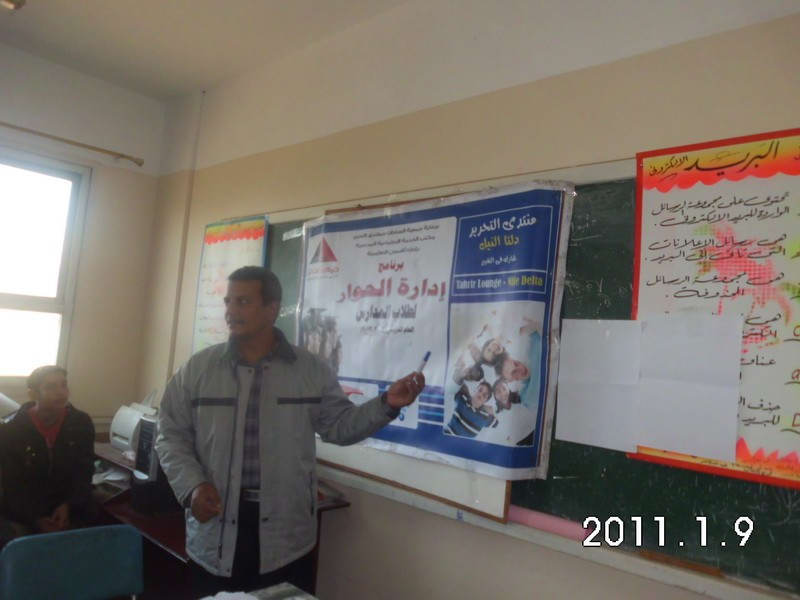 Management program dialogue - Alguenatran School