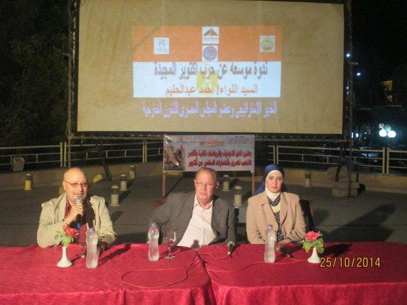 A lecture and community gathering in Luxor in commemoration of six October war