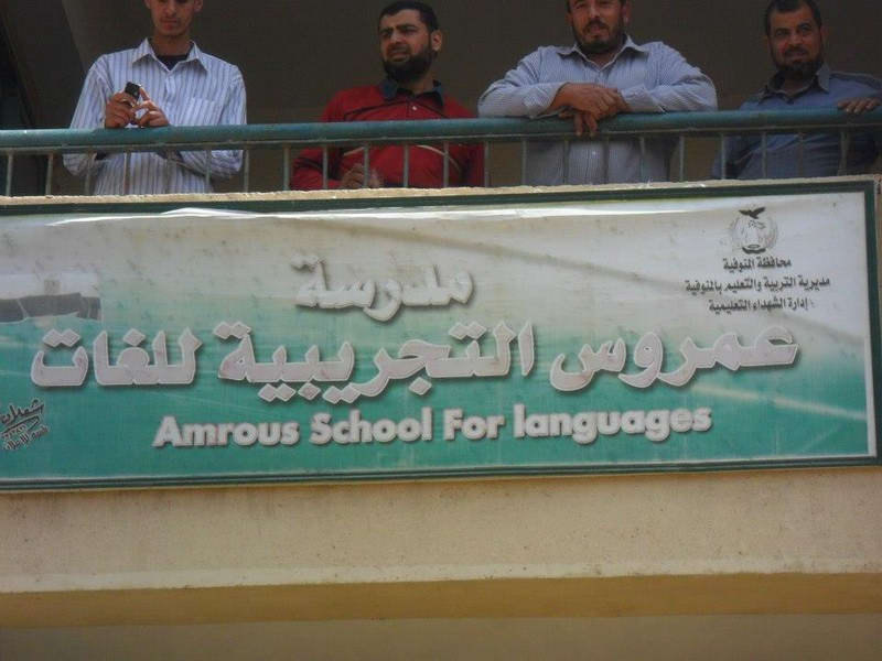 El Sadat Association for Social Development and Welfare Initiative – School Amrous Experimental Language